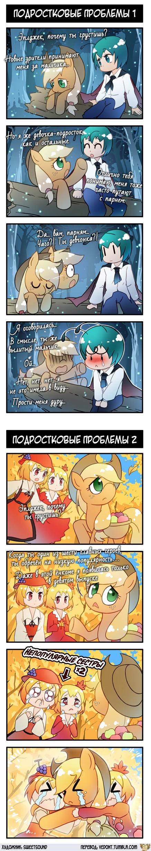 [Перевод] Подростковые проблемы Перевод, Комиксы, My little pony, Touhou, AppleJack, 4koma, Длиннопост