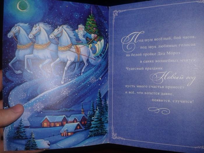 Подарок от Снегурочки из Краснодарского края! Обмен подарками, Длиннопост, Новый Год, Ура