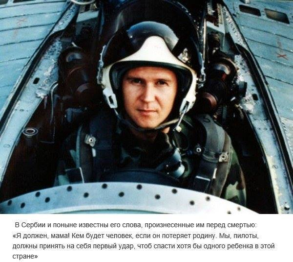 Сербский пилот Зоран Радосавлевич на МИГ-29 погиб 26 марта 1999 года Молодец Зоран, Белград, Политика, Вечная память герою, Югославия, Зоран Радосавлевич