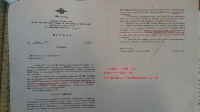 Двойные стандарты ВКонтакте, Полиция