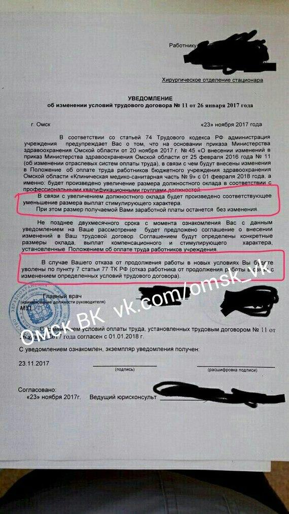 Наконец то подняли зарплату омским врачам Омск, Медицина, Зарплата, Минздрав, Бюджетники