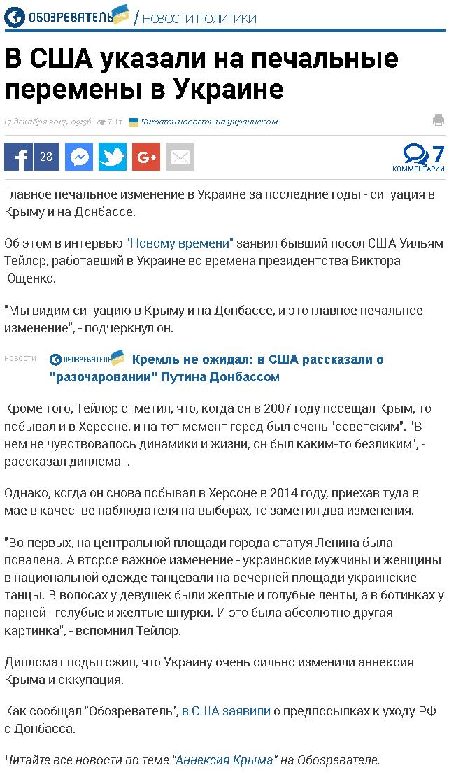 Даже не знаю зрада это или перемога Украина, Политика, Перемога, Шнурки
