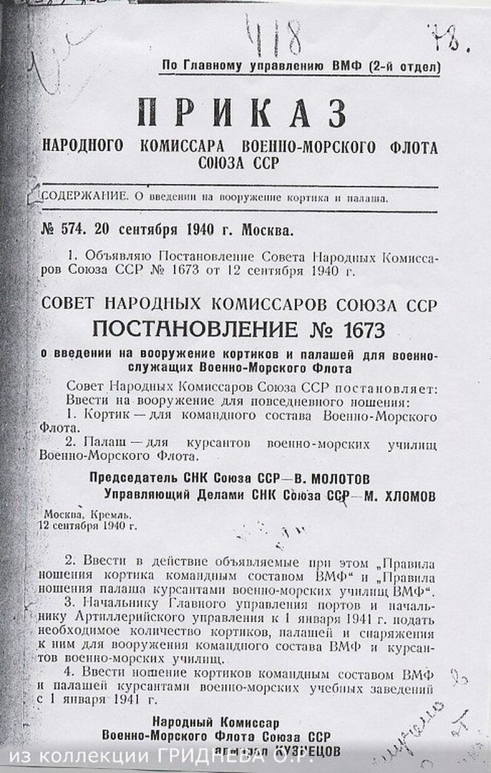 Палаш морской курсантский Исторния, Флот, Холодное сердце, Сделано в СССР, Длиннопост