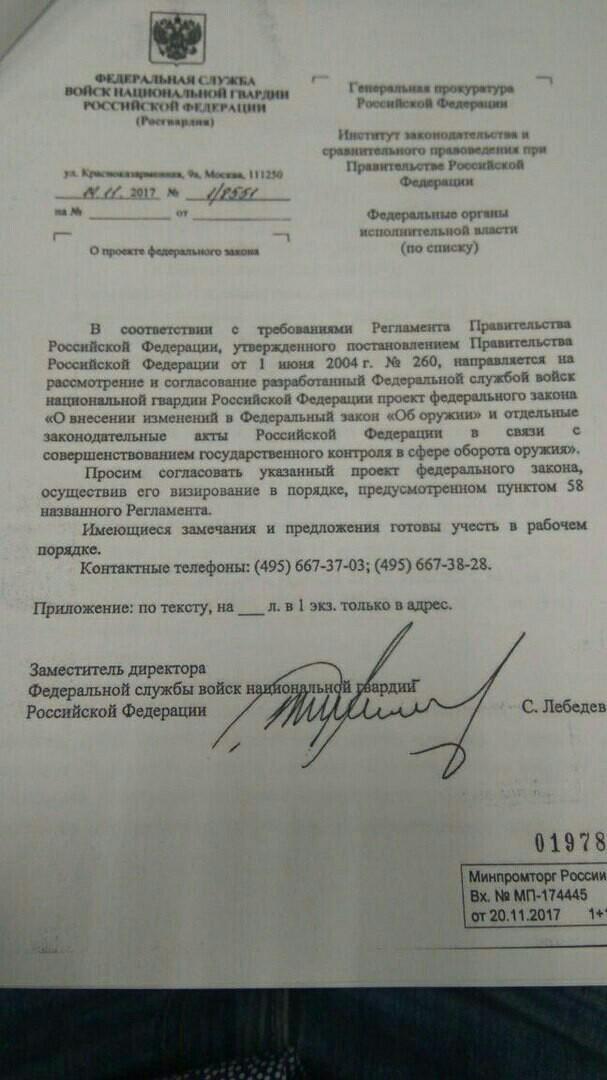 Новые законодательные инициативы Росгвардии Плевок в лицо, Закручивание гаек, Хоплофобы, Уроды, Длиннопост