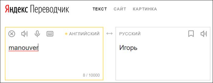Игорь?