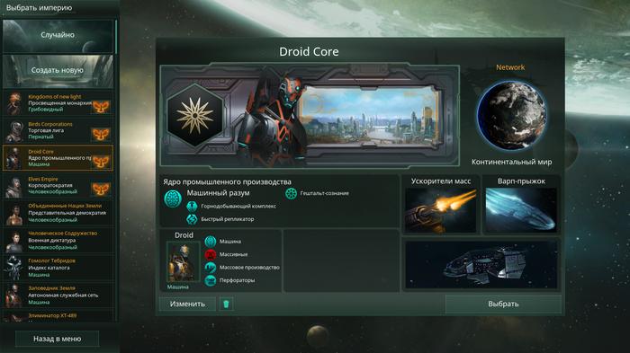 Stellaris. Stellaris, Стратегия, Длиннопост