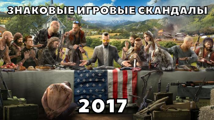 Знаковые игровые скандалы 2017. Far Cry 5, GTA 5, Star Citizen, EA, толерантность. Игры, Компьютерные игры, EA games, Far Cry 5, Gta 5, Star Citizen, Игровая индустрия, Толерантность, Видео, Длиннопост