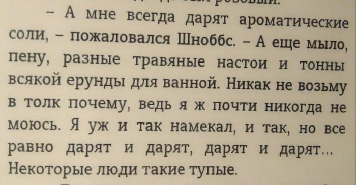 Намеки в литературе. Терри Пратчетт, цитаты, намек, плоский мир