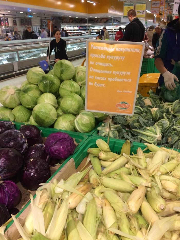 А как кукурузу покупать ? Кукуруза, Глобус, Покупка, Гипермаркет, Ты не пройдешь