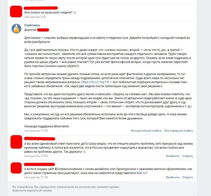 Стасики в службе поддержки Станислав, Верните, Гуся, Плагиат, Группа вк
