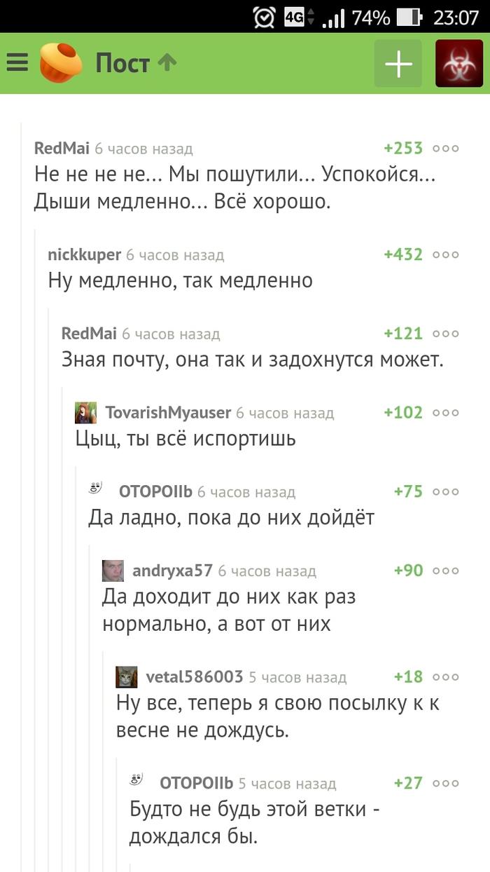 Вся суть почты россии в одном скрине