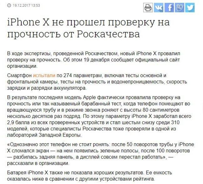 Я твой iPhone X труба вращал! Iphone, Iphone x, Смартфон, Телепузики, Качество, Ростест