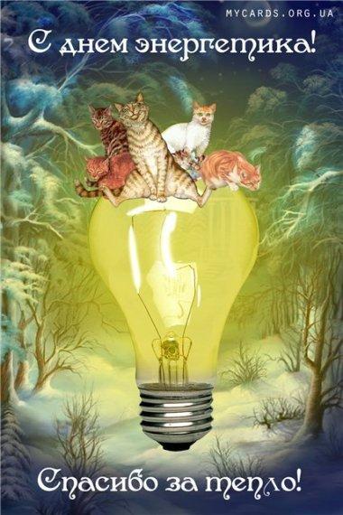 С праздником! Декабрь, Энергетика, Теплоснабжение, Праздники, Кот с лампой