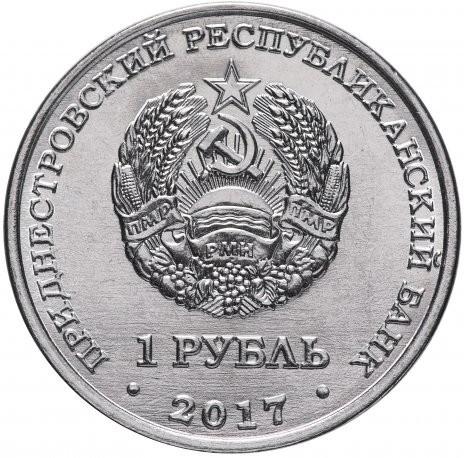 Найди отличия Юбилейные монеты, Коллекционирование, Нумизматика, ПМР