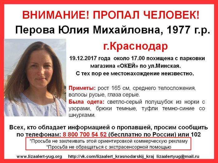 В Краснодаре похитили женщину! Криминал, Пропал человек, Похищение, Краснодар, Адыгея, Длиннопост