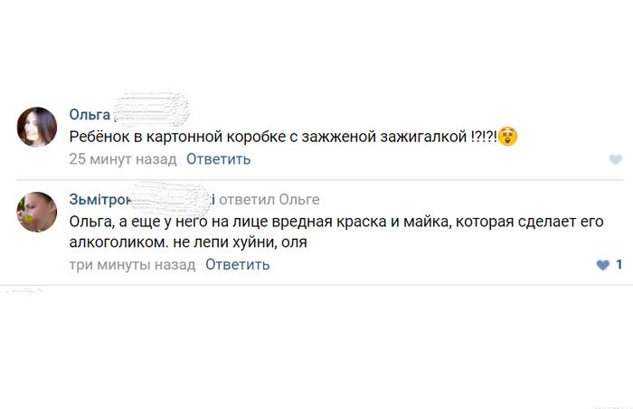 Не лепи, ..., Оля! ВКонтакте, Крепкий орешек, Комментарии, Яжмать