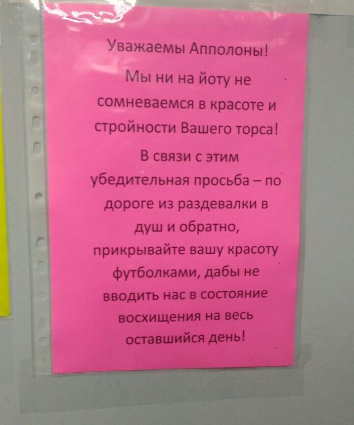 Уважаемые Апполоны Раздевалка, Объявление
