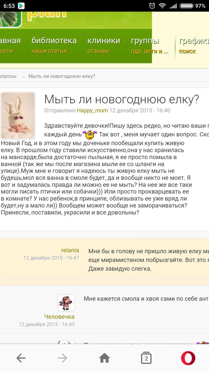 Маразм крепчал. Новый Год, Ёлка, Скриншот, Женский форум