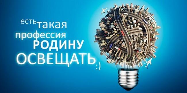 С днём энергетика! День энергетика, Праздники