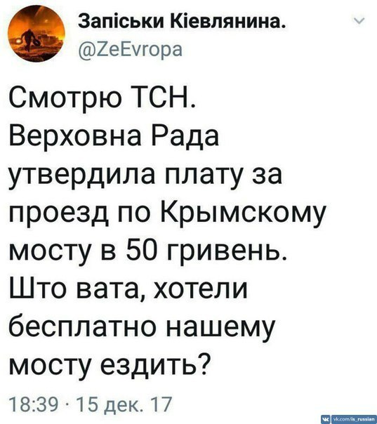 Новые тарифы от Украины.
