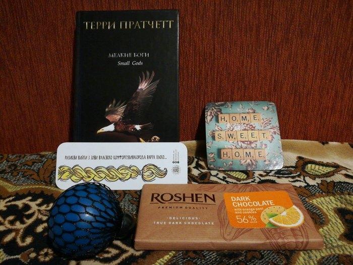 Подарок из Киева Обмен подарками, Новый Год