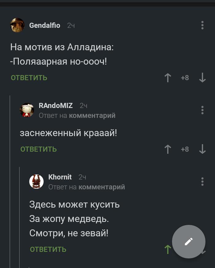 Новый гимн Мурманска, я полагаю? Скриншот, Комментарии на пикабу, Мурманск, Комментарии