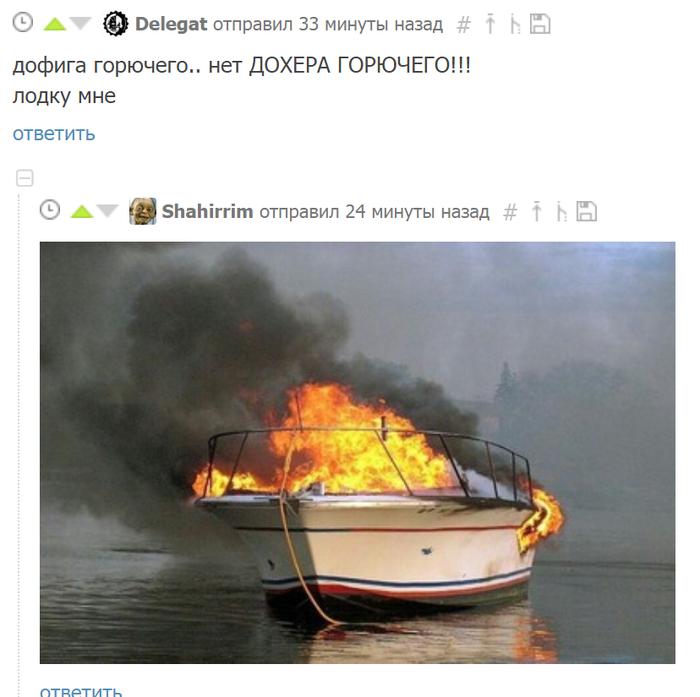 Какой коммент, такая лодка Капитан, Лодка, Горит, Всё горит, Ща рванет, Комментарии