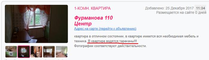 Беру!!! Тараканы, Екатеринбург, Квартира, Квартирный вопрос