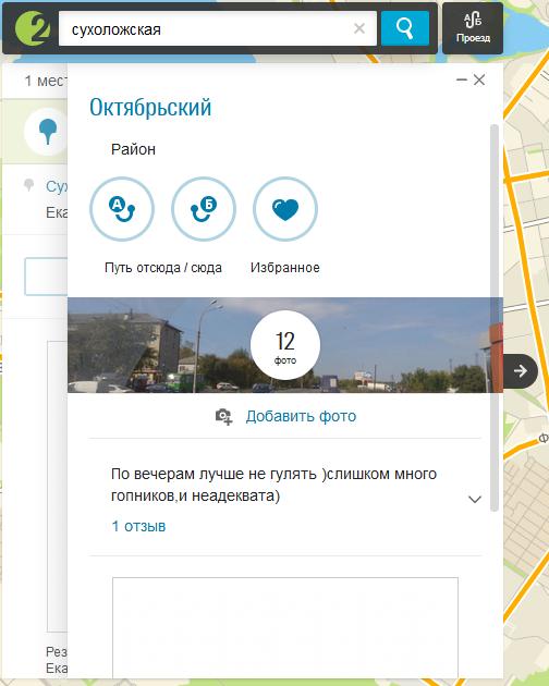 Забавный отзыв 2ГИС, Описание, Весело жить, Екатеринбург