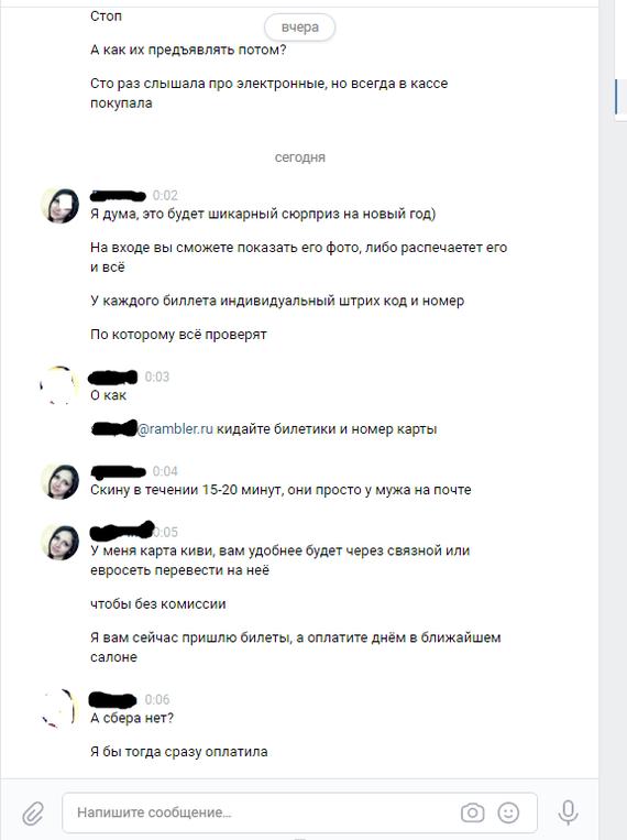 Электронные билеты Текст, Антимошенник, Переписка, Электронные билеты, Мошенники, Длиннопост