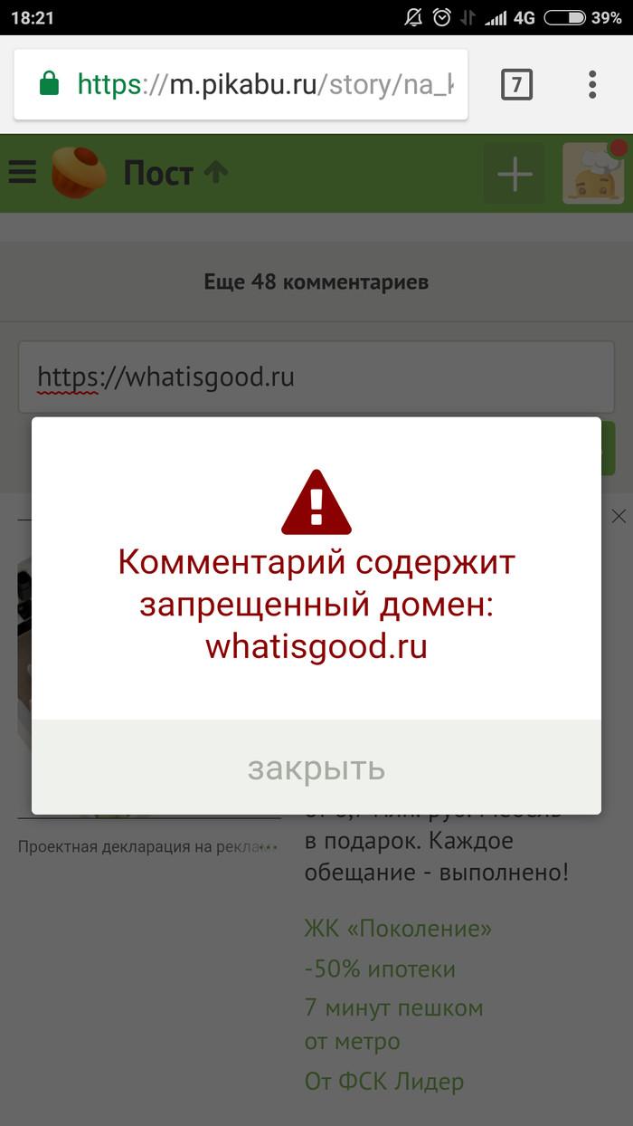 Цензура на Пикабу (сайт не вирусный, если что)