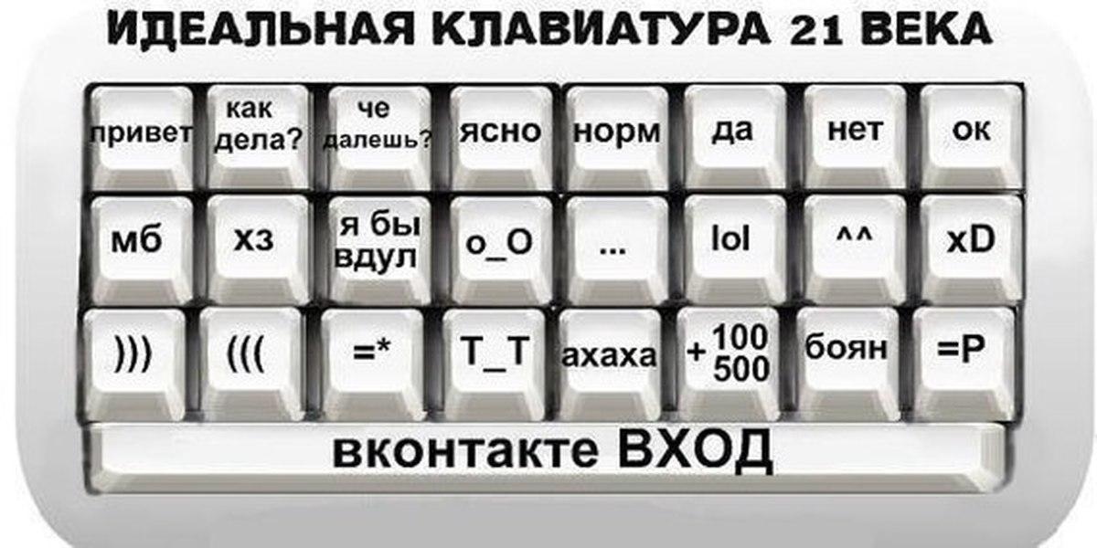 Открытка праздником, смешная клавиатура в картинках