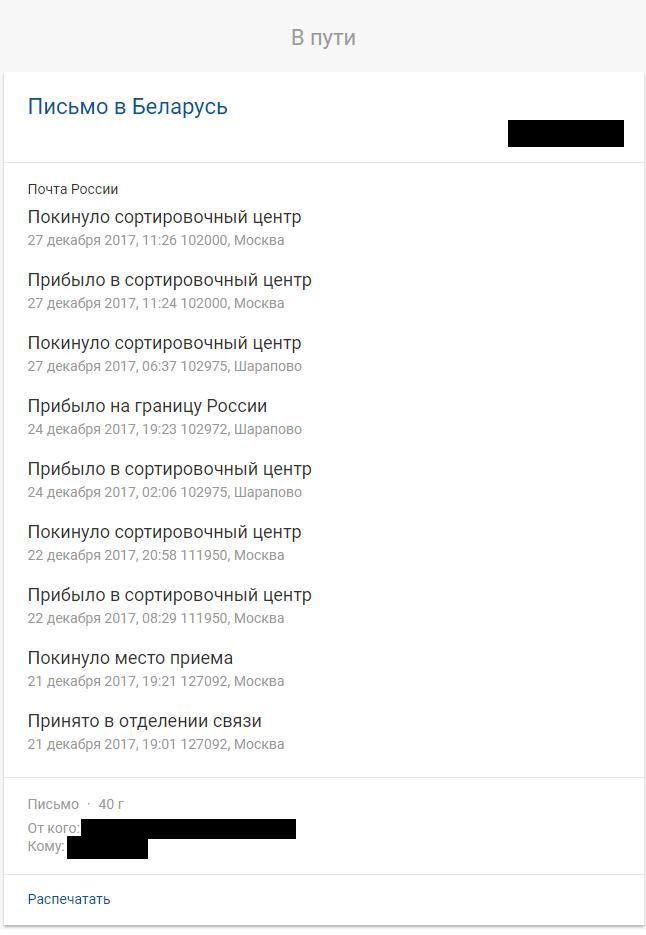 Впервые сделал заказ из России Почта России, Посылка, Текст
