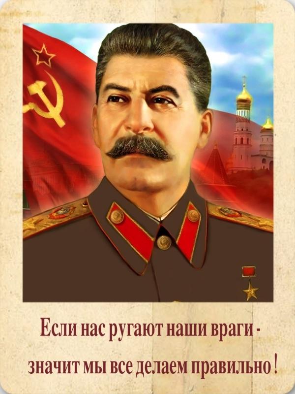 Если говорят плохо... Политика, США, Сталин, Подсказка, Россия, Текст, Картинка с текстом