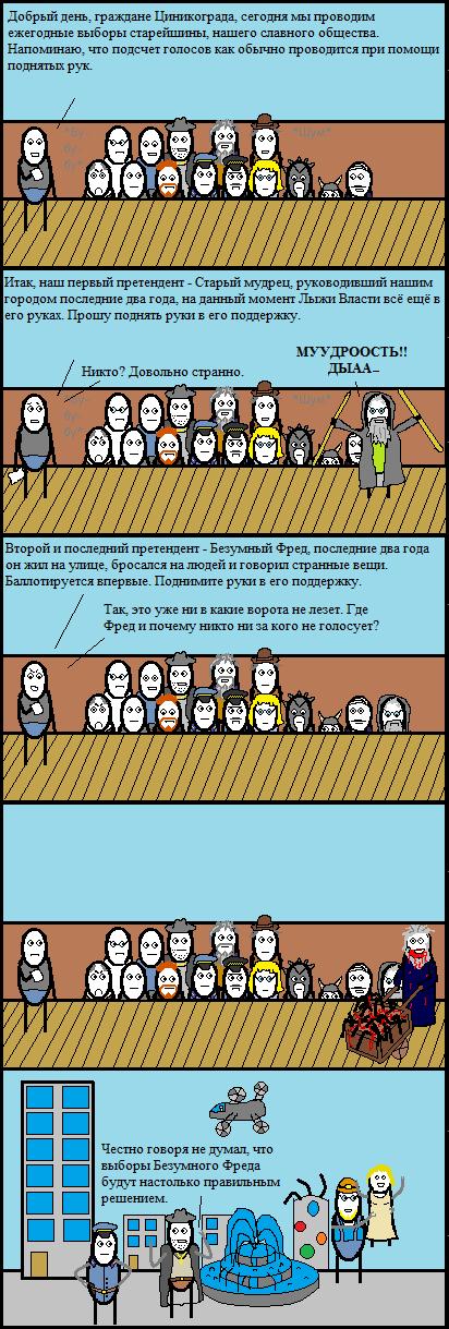 Выборное Комиксы, Cynicmansion, Длиннопост, Paint
