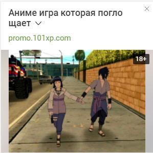 Новая всепоглощающая игра! Реклама, Gta: San Andreas, Яндекс директ