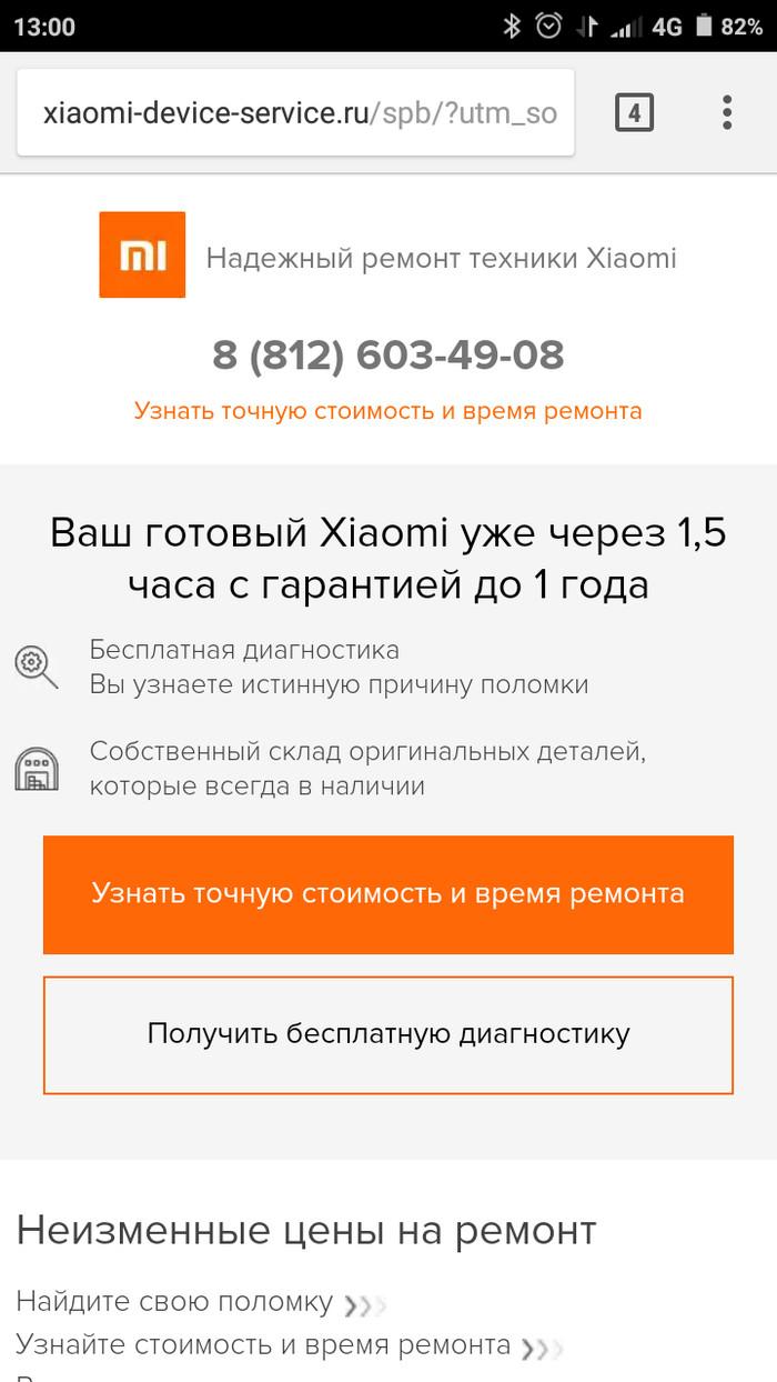 Осторожно мошенники! Ремонт телефонов 8 (800) 500-23-18 Мошенники, Интернет-Мошенники, Будьте осторожны, Ремонт телефона, Длиннопост