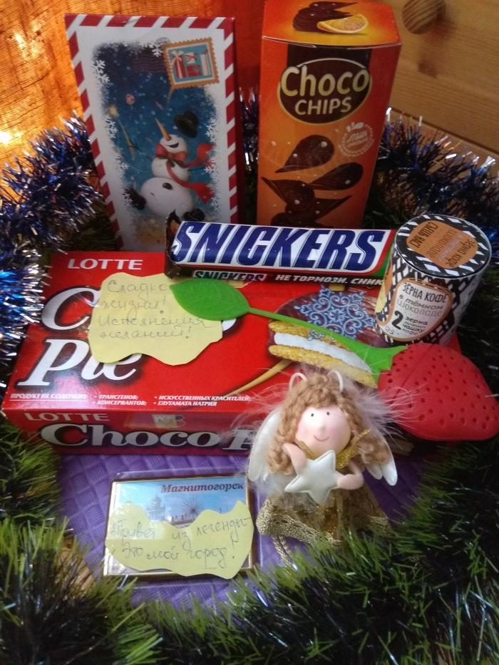 Подарок в Самару из Магнитогорска Обмен подарками, Тайный Санта