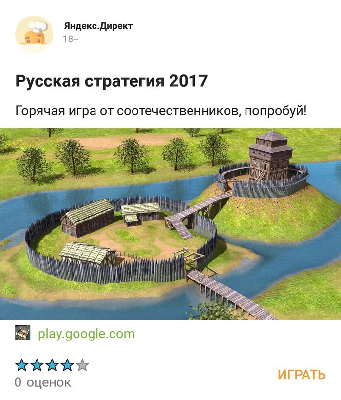 Отечественная стратегия. Реклама, Яндекс, Зашквар, Идиотизм, Стратегия