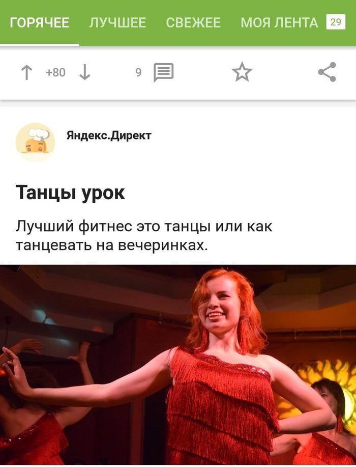 Реклама, что ты делаешь Реклама, Русский язык, Танцы