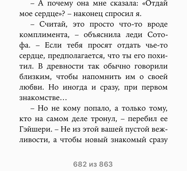Любимый отрывок о дружбе и любви Книги, Цитаты, Макс фрай, Любовь