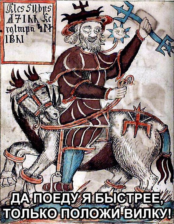 Мем о Слейпнире Скандинавские мемы, Скандинавская мифология, Локи, Длиннопост