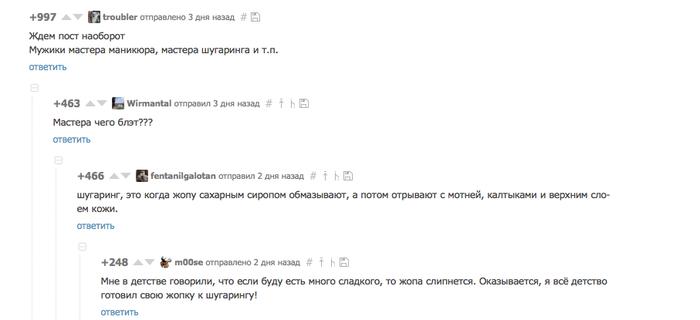Шугаринг Комментарии на пикабу, Комментарии, Скриншот, Не мое, Шугаринг