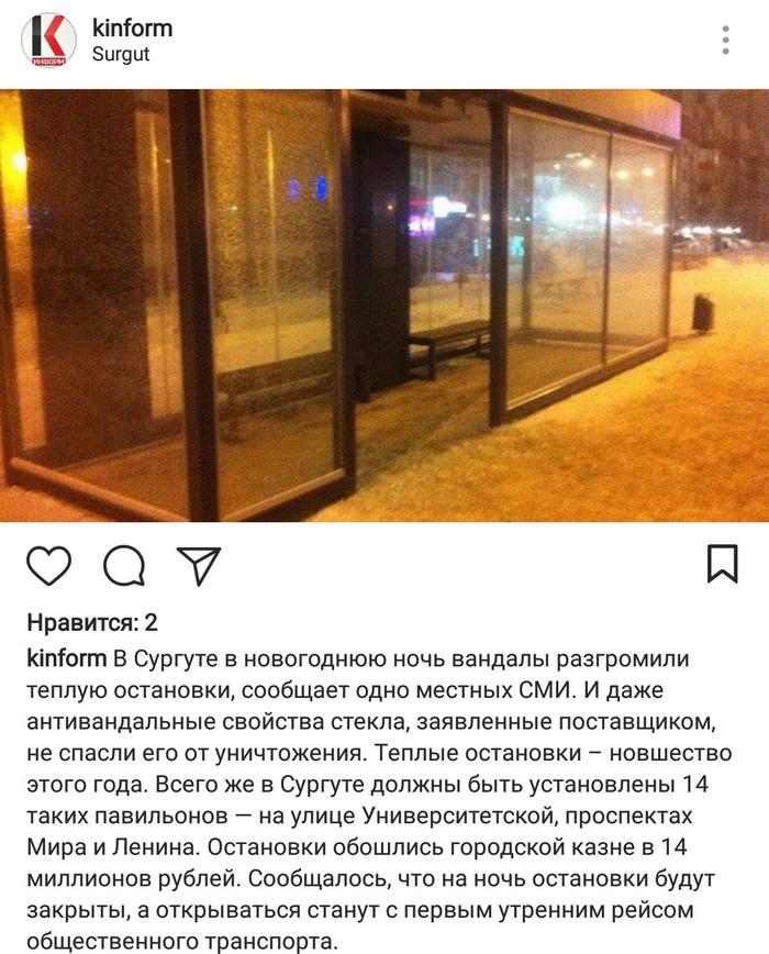 Сургутские инновации Сургутские инновации Сургут Инновации Вандализм длиннопост