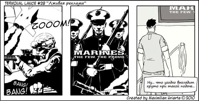 """Terminal Lance (""""Вечный капрал""""). Подборка комиксов о морпехах США Usmc, Морская пехота, Армия, Перевод, Комиксы, Мат, Армейский юмор, Длиннопост"""