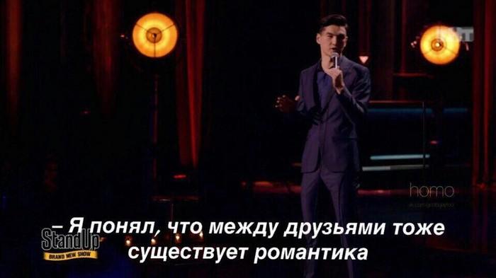 Мужская дружба. Stand-Up, Пиво, Вконтакте, Длиннопост, Тнт