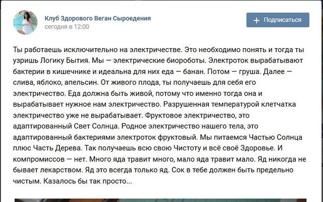 Веганское ВКонтакте, Веганы, Вагина, Неадекват, Длиннопост