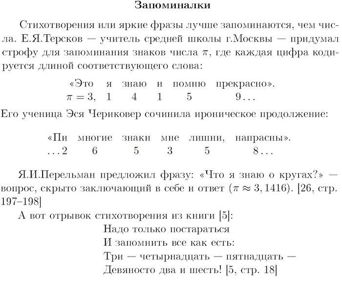 Как запомнить несколько первых знаков числа пи Прохорович, Математики шутят, Число пи, Мнемонический приём