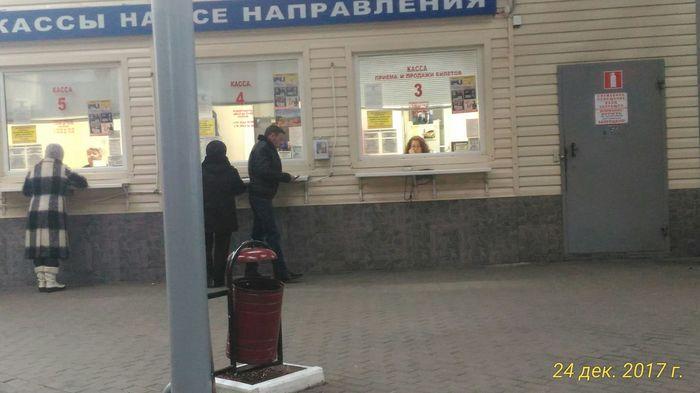 Сбор для... ? Мошенники, Краснодар, Автовокзал, Длиннопост