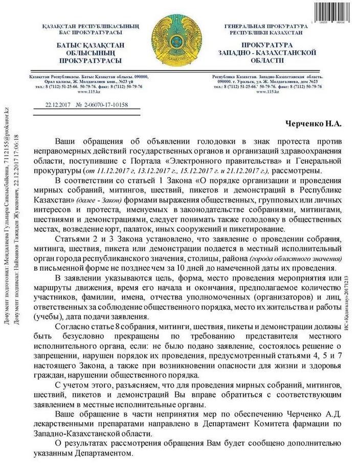 Наталья Черченко о своем сыне Уральск, Казахстан, Медицина, Беда, Несчастье, Длиннопост